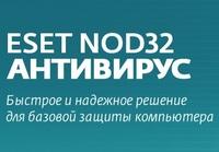 ПО Eset NOD32 Антивирус - лиц на 1год или прод на 20мес 3-Desktop Card (NOD32-ENA-2012RN(CARD)-1-1)