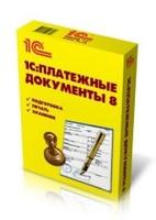 ПО 1С Платежные документы 8 (4601546043726)