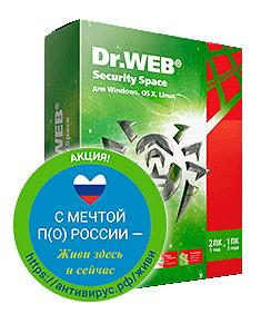 "ПО DR.Web Security Space КЗ 2 ПК АКЦИЯ ""С мечтой по России"" 1 год (BHW-B-12M-2-A2_RUSSIA)"