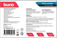 Кабель сетевой Buro BU-CCA-048 UTP 4 пары cat5E solid 0.48мм CCA 305м серый