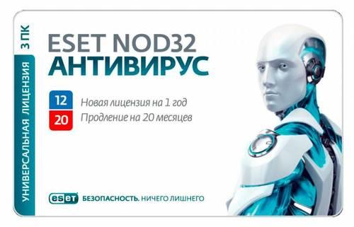 Программное Обеспечение Eset NOD32 Антивирус лиц на 1год или прод на 20мес 3PC Card (NOD32-ENA-1220(CARD3)-1-1)