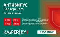 ПО Kaspersky Anti-Virus 2013 Russian Edition. 2-Desktop 1 year Renewal Card (KL1149ROBFR)