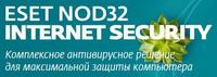 Программное Обеспечение Eset NOD32 NOD32 Internet Security 1 год или продл 20 мес 3 устройства 1 год Box (NOD32-EIS-1220(BOX)-1-3)