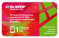ПО DR.Web Security Space для Android 1 device 1 year Card (СHM-AA-12M-1-А3)